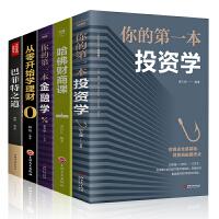 书籍全5册 你的第一本投资学巴菲特之道哈佛财商课从零开始学炒股票入门基础知识证券分析财富货币期权个人理财新手入门书籍