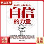 自信的力量 9787802506701 王志华,黄志能著 中国言实出版社 新华书店 正品保障