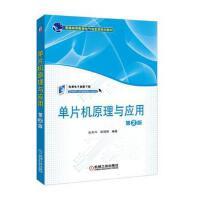 单片机原理与应用 第2版 杭和平 邵明刚 9787111590200 机械工业出版社教材系列