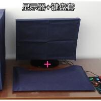 台式电脑罩 防尘套罩19-27寸主机键盘液晶显示器罩盖布防尘套