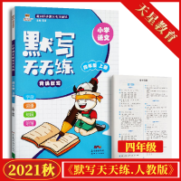2019秋 金牛耳小学语文默写天天练 4年级/四年级上册 背诵默写 字音词语句段