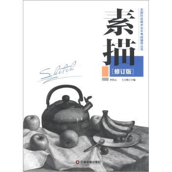 素描 李眉云,王占筠 9787504743848 北京文泽远丰图书专营店