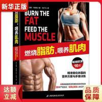 燃烧脂肪,喂养肌肉 〔美〕汤姆・韦努托 9787571402211 北京科学技术出版社 新华书店 品质保障