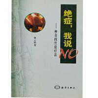 绝症我说NO-神奇的竹盐疗法林云镐海洋出版社9787502752217 【新华书店,放心选购】