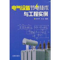 电气设备节电技术与工程实例