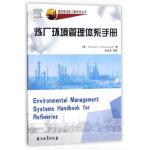 炼厂环境管理体系手册