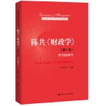 陈共《财政学》(第十版)学习指导书(教育部经济管理类核心课程教材)