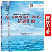 cx-8111AutoCAD 2010试题汇编辅助设计(高级绘图员级)  配 AutoCAD 2010试题解答(建筑专业) 资格考试用书教材 cx8111