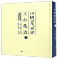 中国古代音乐文献集成-第四辑-(全五十四册)