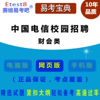 2020年中国电信校园招聘考试(财会类)易考宝典在线题库/仿真题库/章节练习试卷/非教材
