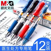 晨光k35中性笔水笔墨蓝色按压黑0.5按动式蓝黑水性签字碳素红笔笔芯医生处方笔医用护士专用商务高档学生用