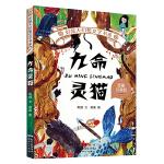 彭懿大幻想文学书系:九命灵猫(全彩珍藏版)