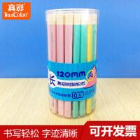真彩自动铅笔铅芯0.5/0.7mm超长2B学生活动笔芯树脂铅笔芯10支