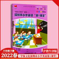 2020春 深圳市小学英语第1课堂六年级下册含光盘6年级下册英语第一课堂第12册