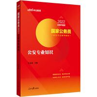 中公教育2022国家公务员录用考试教材:公安专业知识(全新升级)