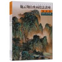 施云翔山水画技法讲座当代中国画名家工作教学系列丛书 临摹篇 创作篇 写生篇3册套装国画名家绘画技法 正版图书