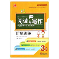 包邮2018版奇源文化小学生阅读与写作阶梯训练3年级 三年级阅读与写作阶梯训练 9787543097148 武汉出版社