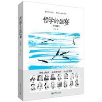 哲学的盛宴(中国篇) 胡适 9787510450136