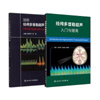 共2册 经颅多普勒超声入门与提高+简明经颅多普勒超声诊断 人民卫生出版社