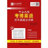 中山大学考博英语历年真题及详解-网页版(ID:42481).
