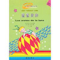 星星耳环(适读年龄5岁以上)/世界经典桥梁书 (西)巴尔德斯,(西)安祖达 绘,张蕊 9787530747261 新蕾
