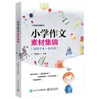 小学作文素材集锦(适用于4~6年级)