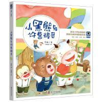 小黑熊与许愿精灵 奇趣馆儿童文学系列 课外阅读图书 适合小学生阅读的作家趣味动物童话儿童文学假期阅读文学童话故事