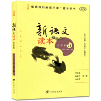 新语文读本 小学卷11 第四版 适用于六年级上学期 小学语文同步课外阅读