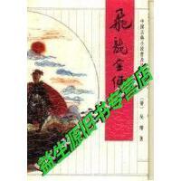 【二手旧书9成新】飞龙在天-中国古代杰出皇帝_伍奎道编著