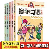 淘气包马小跳全套5册第一季辑杨红樱系列书儿童漫画升级版7-9-10
