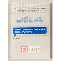 正版现货 经济周期、金融周期与货币政策关联机制的理论分析与计量研究 潘长春 著 人民出版社 金融经济理论书籍