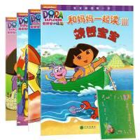 【第三辑】和妈妈一起读(Ⅲ共4册) 儿童故事绘本 爱探险的朵拉系列故事绘本书籍 快乐成长童书宝宝幼儿启蒙读物3-6岁儿