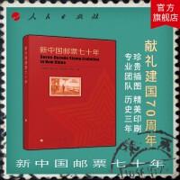 新中国邮票七十年(上下册)(K) 人民出版社