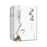 空谷幽兰比尔・波特系列(江南之旅+丝绸之路)