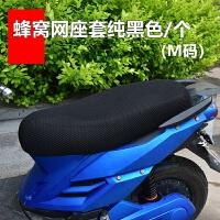 摩托车踏板车通用电动车防晒垫防滑网套隔热坐套 透气座垫座套SN0252