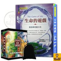 台版现货 奥修禅卡(小)+绒布袋+生命的游戏 OSHO禅塔罗补充说明书 奥修