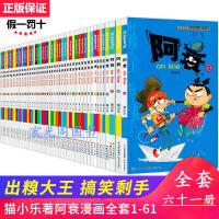阿衰漫画全集1-61册:1-10-11-20-21-30-31-40-41-50-51-60+61全套61册 搞笑儿童