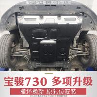 宝骏730发动机护板宝骏510宝骏560底盘发动机下护板310w原装