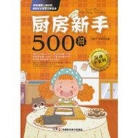 【新书店正版】厨房新手500招 牛国平 牛翔 湖南科技出版社 9787535769428