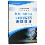 机电一体化技术专业教学标准与课程标准