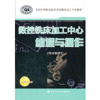 数控铣床加工中心编程与操作(华中系统)