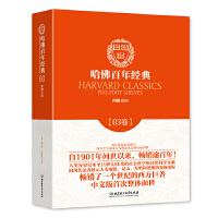 约婚夫妇(哈佛百年经典・第03卷)
