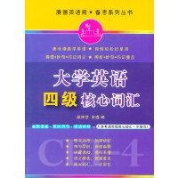大学英语四级核心词汇(漫画英语背・备考系列丛书)