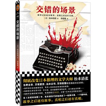交错的场景(pdf+txt+epub+azw3+mobi电子书在线阅读下载)