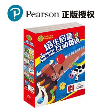 培生启蒙互动英语(新版) 专为2-5岁儿童精心打造的英语启蒙经典读物,它以激发儿童对英语的学习兴趣为基本出发点,用故事、儿歌、动画、游戏等多种方式开发儿童的英语潜能,让他们情不自禁地爱上英语!(海豚传媒出品)