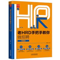 老HRD手把手教你做招聘(实操版)(第二版)
