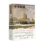 中美相遇:大��外交�c晚清�d衰(1784-1911)(�原教科��之外的�v史��,�覆�χ忻���的�鹘y�J知。)