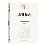 基础概念(中国现象学文库・现象学原典译丛・海德格尔系列)