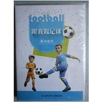 原装正版 跟我踢足球:高中适用 1DVD 体育运动 足球学习 校园足球 光盘