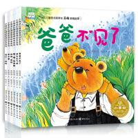 (6册)小熊波比情绪管理绘本系列 嘿!嘿!我真棒/我不要/妈妈,我怕 3-6岁小熊宝宝绘本幼儿园亲子读物 365夜妈妈